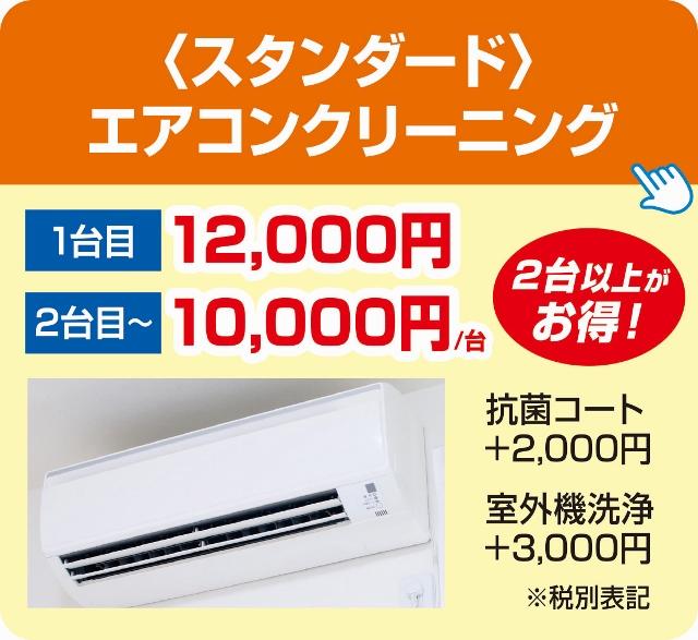 エアコンクリーニング奈良