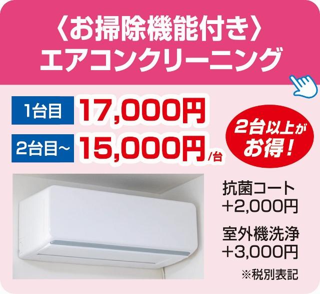 奈良エアコンクリーニング